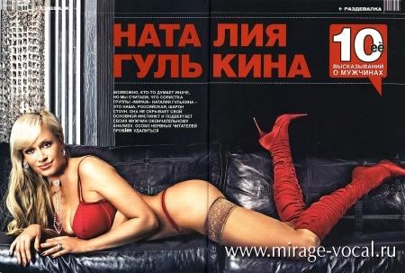 гулькина наталья эротические фото